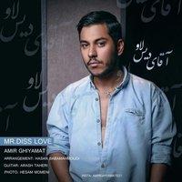 Amir Ghiyamat - 'Mr Disslove'