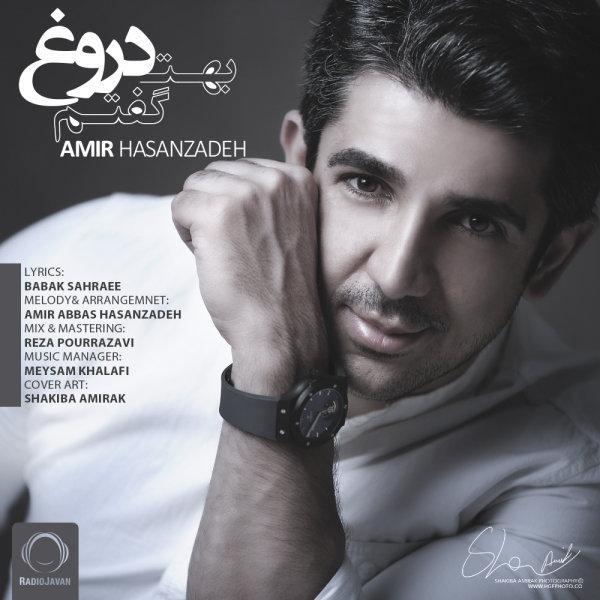 Amirabbas Hasanzadeh - 'Behet Dorough Goftam'