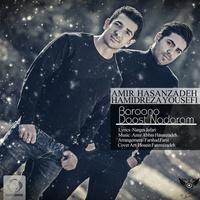 Amirabbas Hasanzadeh & Hamidreza Yousefi - 'Baroono Doost Nadaram'