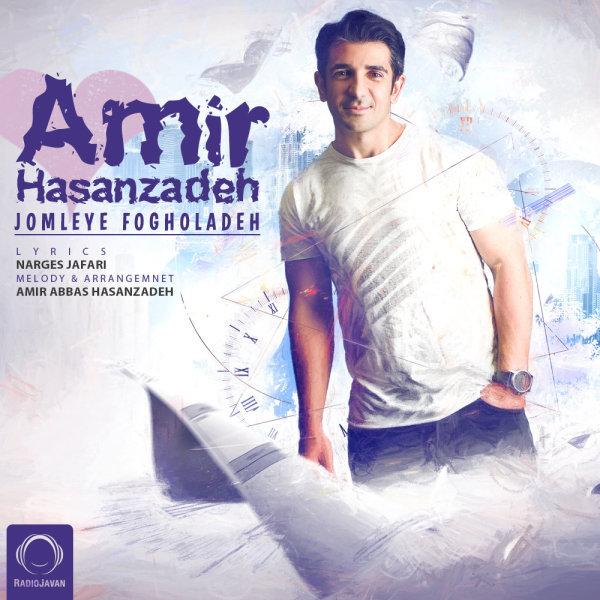 Amirabbas Hasanzadeh - 'Jomleye Fogholadeh'
