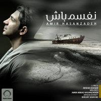 Amirabbas Hasanzadeh - 'Nafasam Bash'