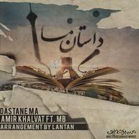 Amir Khalvat - 'Dastane Ma (Ft MB)'