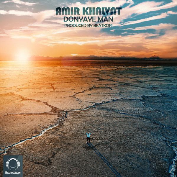 Amir Khalvat - 'Donyaye Man'