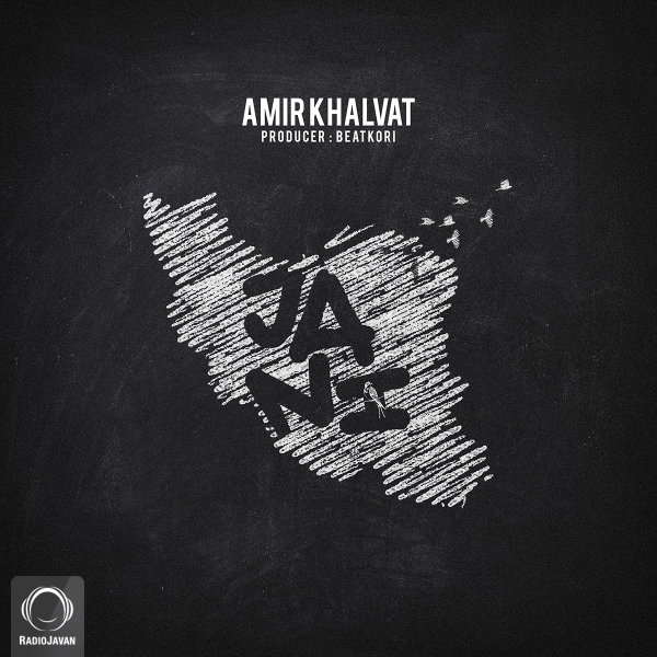Amir Khalvat - 'Jani'