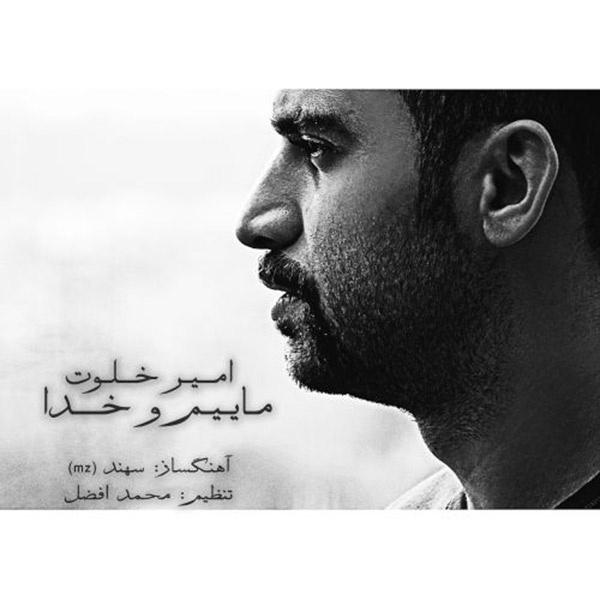 Amir Khalvat - 'Maeimo Khoda'