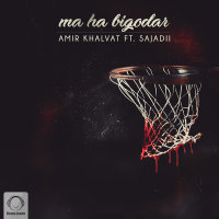 Amir Khalvat - 'Maha Bigodar (Ft Sajadii)'
