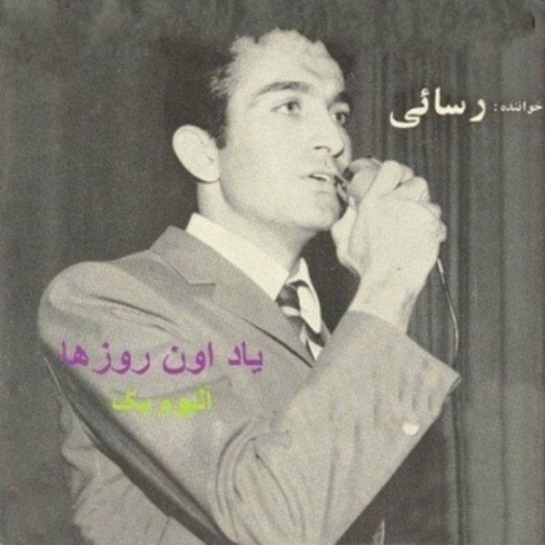 Amir Rasaei - Chera Chera (Feat Googoosh)