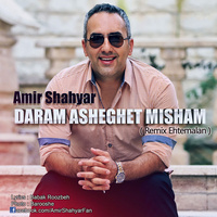 Amir Shahyar - 'Ehtemalan (Remix)'