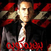Amir Shahyar - 'Bezano Bekoobe'