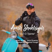 Amir Shahyar - 'Dar o Takhte'