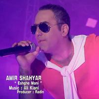 Amir Shahyar - 'Eshghe Mani'