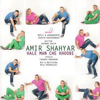 Amir Shahyar - 'Hale Man Che Khoobe'