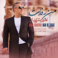 Amir Shahyar - 'Man Be Fadat'