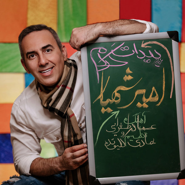 Amir Shahyar - 'Peydat Kardam'