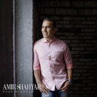 Amir Shahyar - 'Shak Mikonam'
