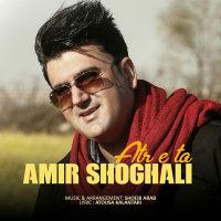 Amir Shoghali - 'Atre To'