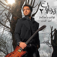 Amir Tabari - 'Atre Roya'