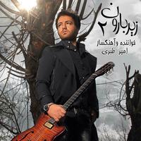 Amir Tabari - 'Bahoone'