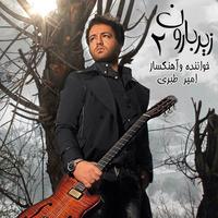 Amir Tabari - 'Zire Baroon 2'