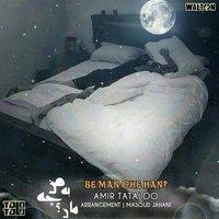 Amir Tataloo - 'Be Man Che Han'