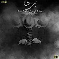 Amir Tataloo - 'Bi Risheha (Ft Amir D-va)'