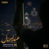 Amir Tataloo - 'Eyde Emsal'
