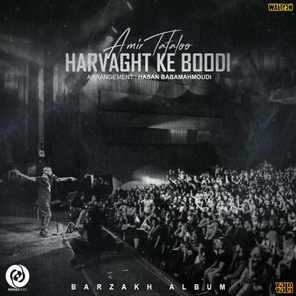 Amir Tataloo - 'Harvaght Ke Boodi'