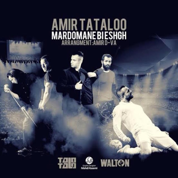 Amir Tataloo - Mardomane Bi Eshgh (Ft Pishro)
