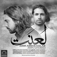 Amirabbas Golab & Amin Ghobad - 'Lanat'