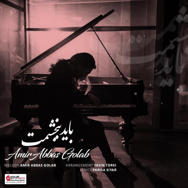 Amirabbas Golab - 'Bayad Bebakhshamet'