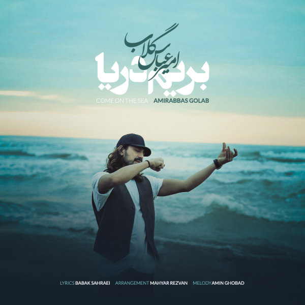 Amirabbas Golab - 'Berim Darya'