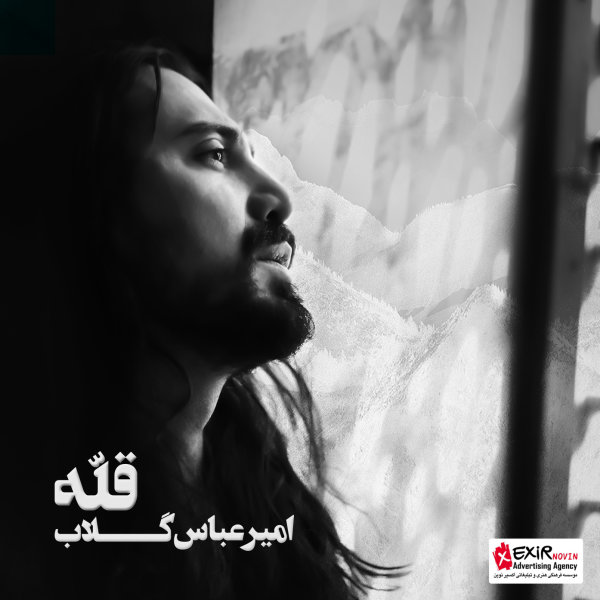 Amirabbas Golab - 'Cheshm Siah'