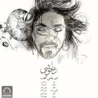 Amirabbas Golab - 'Delkhoshi'