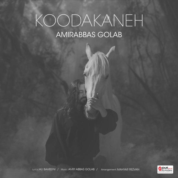 Amirabbas Golab - Koodakaneh