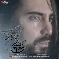 Amirabbas Golab - 'Sedaye Baroon'
