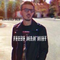 Amirali Blr - 'Fekr Man Nist'