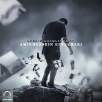 Amirhossein Eftekhari - 'Gheseh Ghamgin Shod'