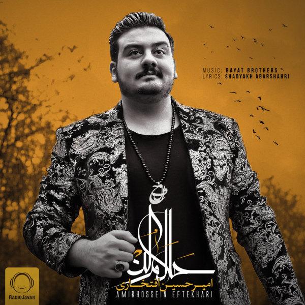 Amirhossein Eftekhari - 'Halalam Kon'