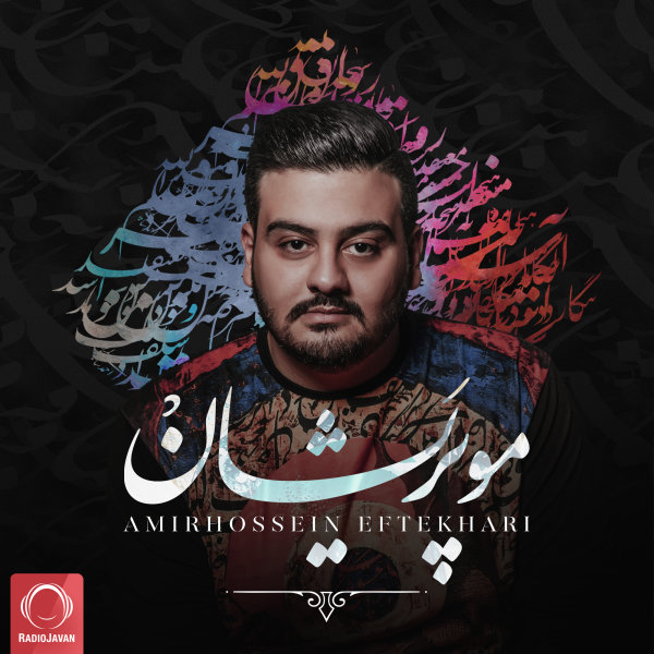 Amirhossein Eftekhari - 'Mahe Mani'
