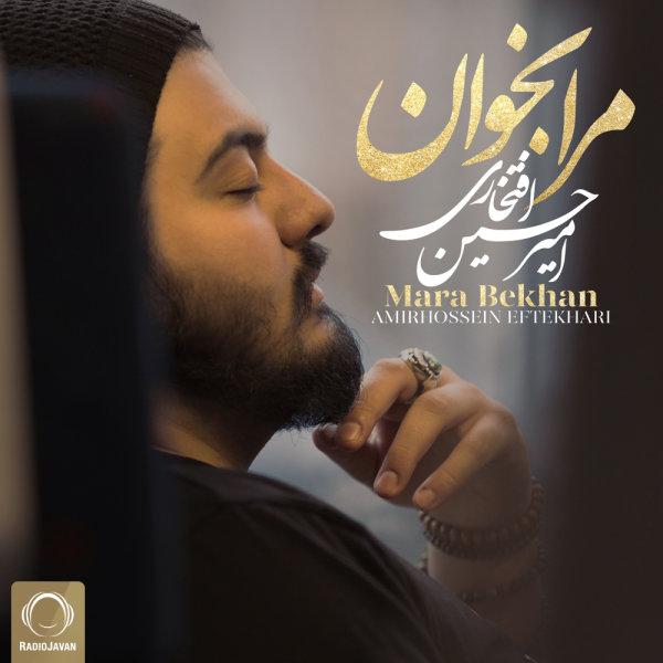 Amirhossein Eftekhari - 'Mara Bekhan'