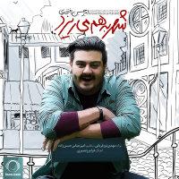 Amirhossein Eftekhari - 'Shahr Be Ham Mirizad'