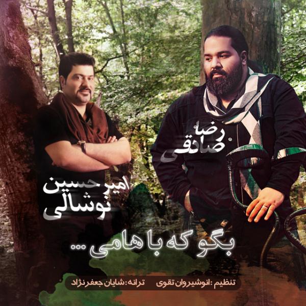 Amirhossein Noshali - Bego Ke Bahami (Ft Reza Sadeghi)