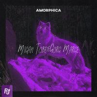 Amorphica - 'Migan Tobeye Gorg Marge'
