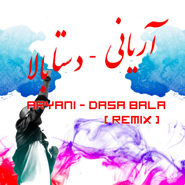 Arash - 'Dasa Bala (Aryani Remix)'