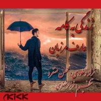 Aref Marzban - 'Zendegi Be Kame'