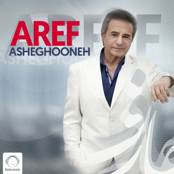 Aref - 'Asheghooneh'