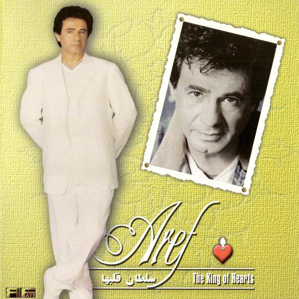 Aref - 'Gole Shoreh Zar'