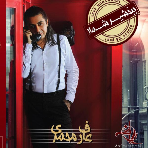 Aref Mohammadi - 'Dige Ashegh Shodam'
