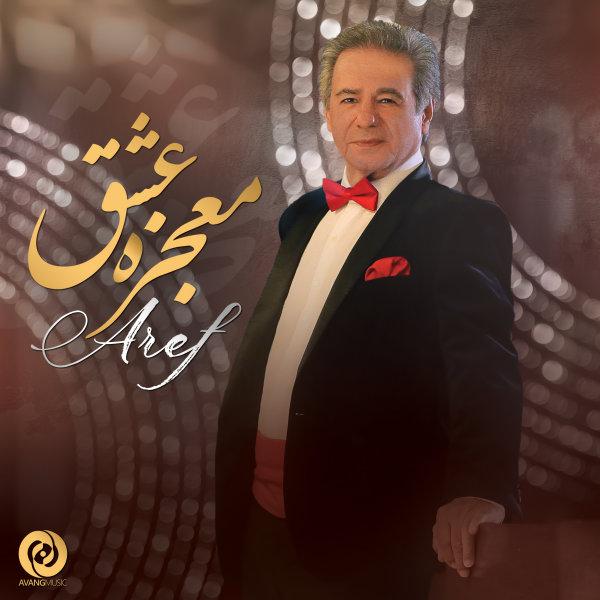 Aref - 'Mojezeye Eshgh'