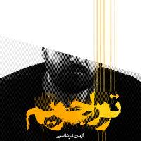 Arman Garshasbi - 'To Ra Jooyam'